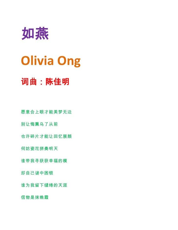 如燕<br />Olivia Ong<br />词曲:陈佳明<br />愿意合上眼才能美梦无边<br />别让悔熏乌了从前<br />也许碎片才能让回忆展颜<br />何妨瓷花拼奏明天<br />谁带我寻获获幸福的模<br />却自己谜中困锁<...