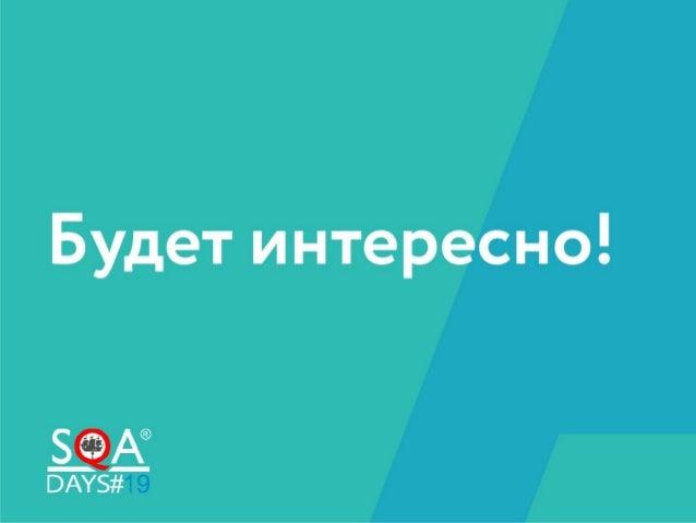 19 Международная конференция по вопросам качества ПО sqadays.com