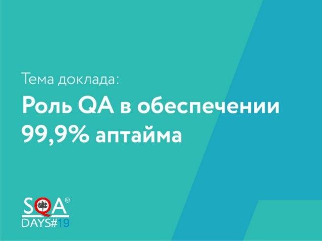Роль QA в обеспечении 99,9% аптайма Slide 3