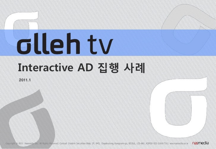 Interactive AD 집행 사례            2011.1Copyright ® 2011 Nasmedia Inc. All Rights Reserved. Contact Daishin Securities Bldg....
