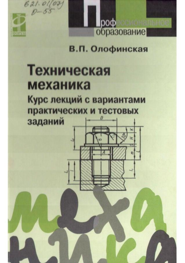 Решебник По Сопромату Олофинская