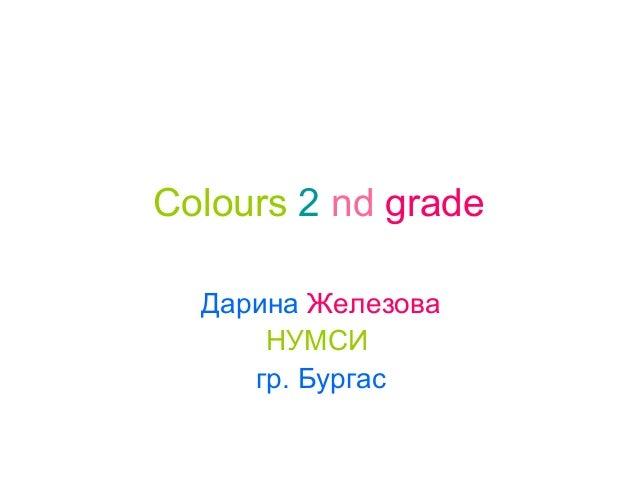 Сolours 2 nd grade  Дарина Железова      НУМСИ     гр. Бургас