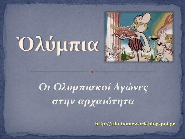 Οι Ολυμπιακοί Αγώνες στην αρχαιότητα http://filo-homework.blogspot.gr