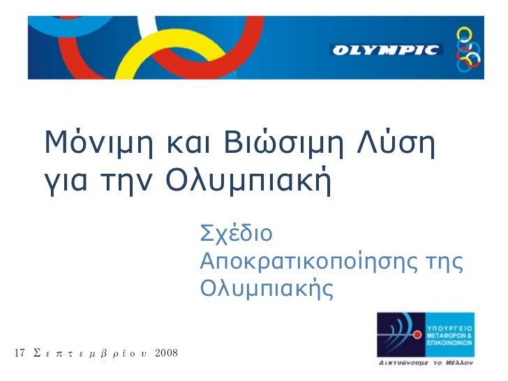 Μόνιμη και Βιώσιμη Λύση για την Ολυμπιακή Σχέδιο Αποκρατικοποίησης της Ολυμπιακής 17 Σεπτεμβρίου 2008
