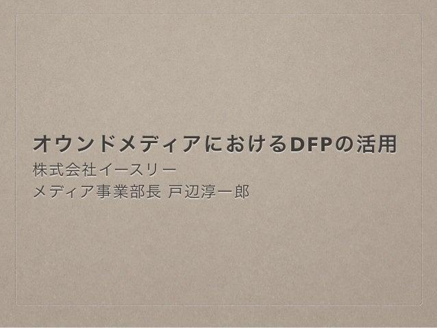 オウンドメディアにおけるDFPの活用  株式会社イースリー  メディア事業部長 戸辺淳一郎