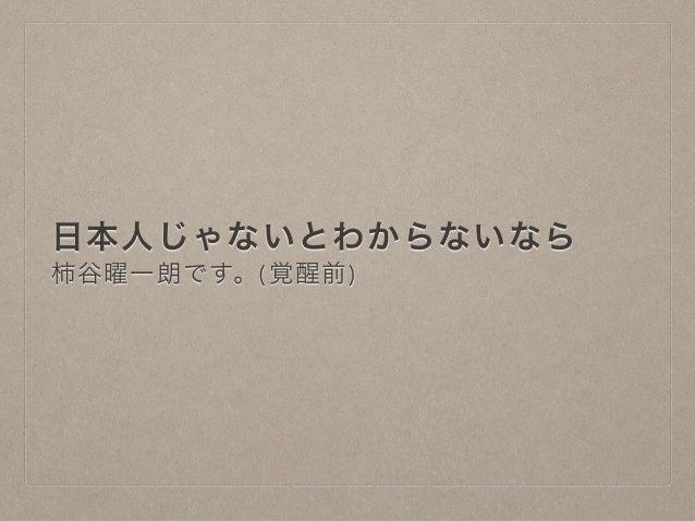 日本人じゃないとわからないなら  柿谷曜一朗です。(覚醒前)