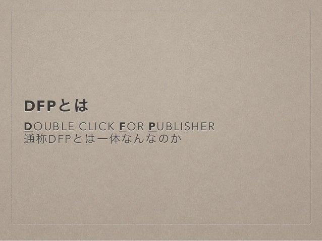 DFPとは  DOUBLE CLICK FOR PUBLISHER  通称DFPとは一体なんなのか