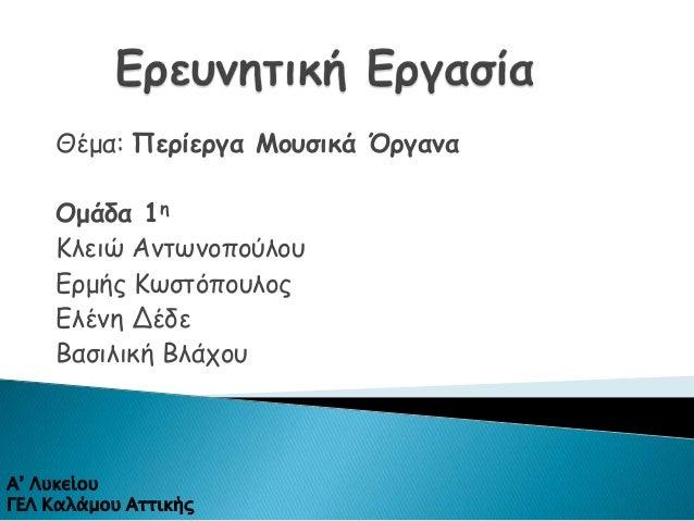Θέμα: Περίεργα Μουζικά Όργανα    Ομάδα 1η    Κιεηώ Ακηωκμπμύιμο    Γνμήξ Κωζηόπμοιμξ    Γιέκε Δέδε    Βαζηιηθή ΒιάπμοΑ' Λυ...