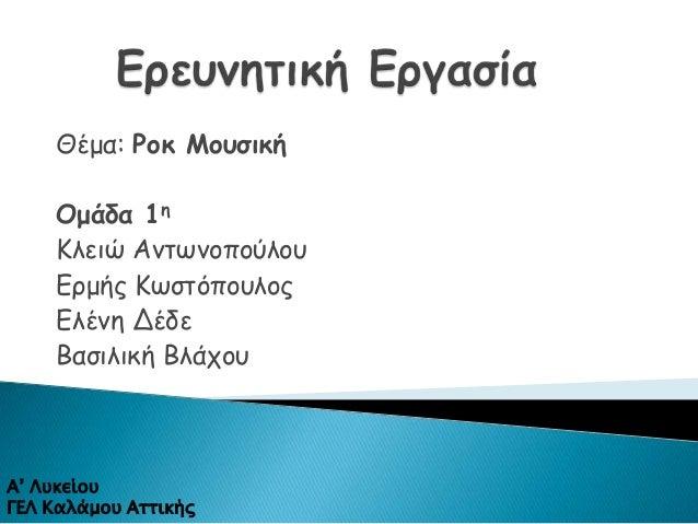 Θέμα: Ροκ Μουζική    Ομάδα 1η    Κιεηώ Ακηςκμπμύιμο    Γνμήξ Κςζηόπμοιμξ    Γιέκε Δέδε    Βαζηιηθή ΒιάπμοΑ' ΛυκείουΓΕΛ Καλ...