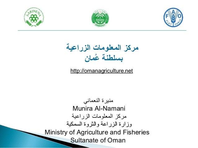 مركز المعلومات الزراعية  بسلطنة عُممان  http://omanagriculture.net  منيرة النعماني  Munira Al-Namani  مركز المعلومات الزرا...