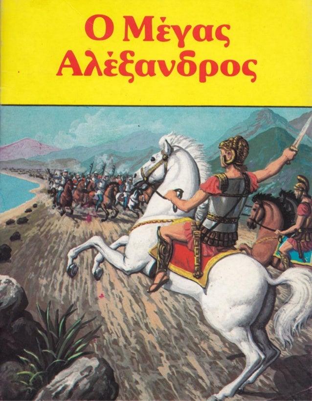 O megas Alexandros