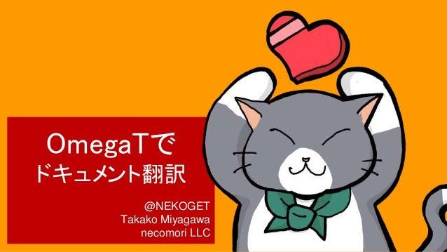 OmegaTで ドキュメント翻訳 @NEKOGET Takako Miyagawa necomori LLC