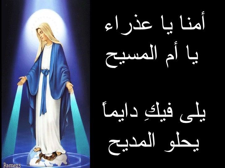أمنا يا عذراءيا أم المسيحك ايلى في ِ دايمً يحلو المديح