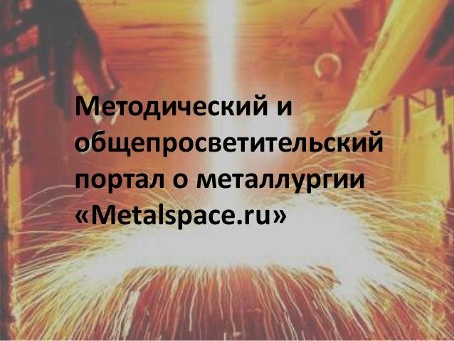 Методический и общепросветительский портал о металлургии «Metalspace.ru»
