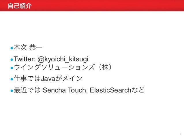 Couchbase MeetUP Tokyo - #11 Omoidenote Slide 2