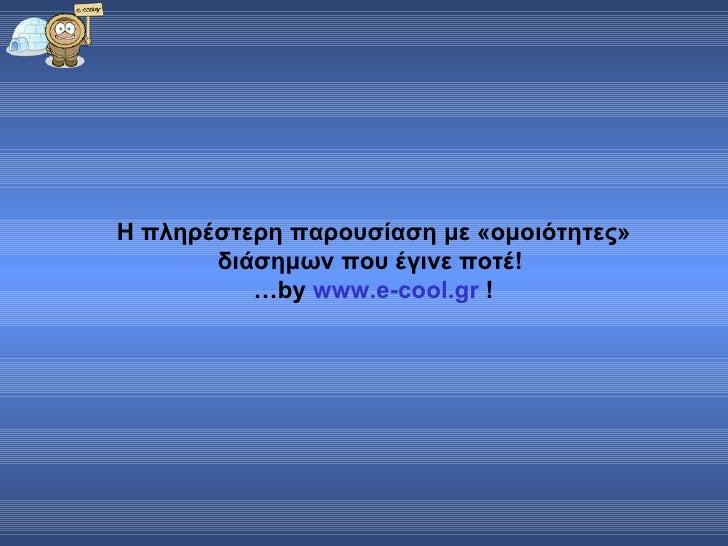 Η πληρέστερη παρουσίαση με «ομοιότητες» διάσημων που έγινε ποτέ!  … by  www.e-cool.gr  !
