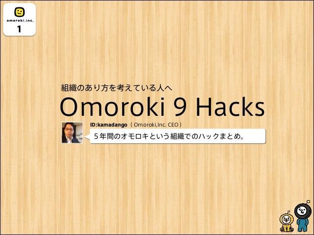 Omoroki 9 Hacks 1 5年間のオモロキという組織でのハックまとめ。 組織のあり方を考えている人へ ID:kamadango( Omoroki,Inc. CEO )