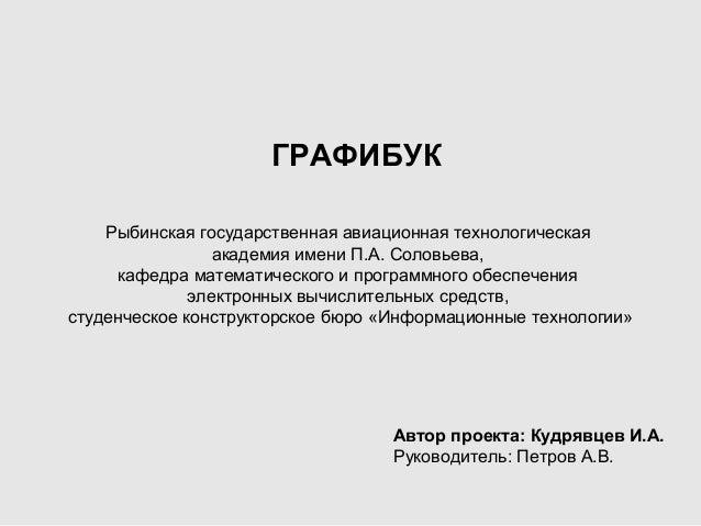 Рыбинская государственная авиационная технологическая академия имени П.А. Соловьева, кафедра математического и программног...
