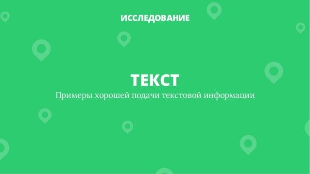 Дипломный проект Сервис для самостоятельных путешественников on map ТЕКСТ ИССЛЕДОВАНИЕ Примеры хорошей подачи текстовой информации 12