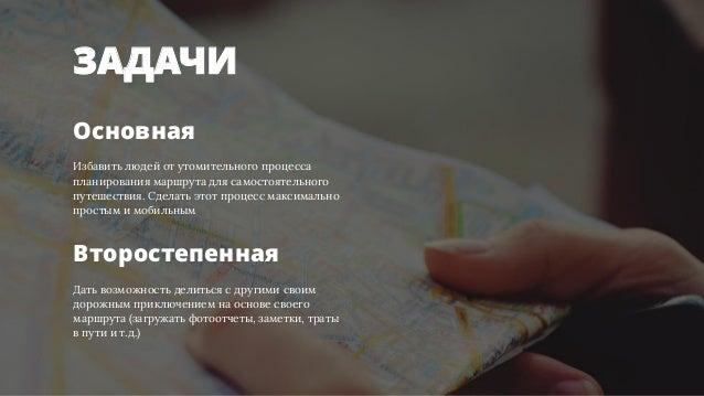 Дипломный проект Сервис для самостоятельных путешественников on map ИССЛЕДОВАНИЕ Ориентироваться на лучших