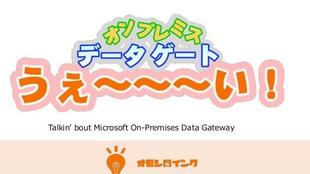 Talkin' bout Microsoft On-Premises Data Gateway