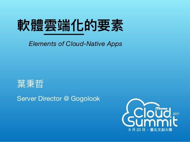 軟體雲端化的要素 Server Director @ Gogolook 葉秉哲  Elements of Cloud-Native Apps