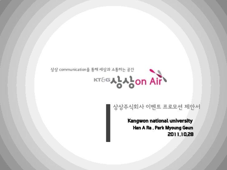 상상 communication을 통해 세상과 소통하는 공간                       상상주식회사 이벤트 프로모션 제앆서                             Kangwon national un...
