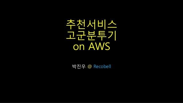 추천서비스 고굮분투기 on AWS 박짂우 @ Recobell