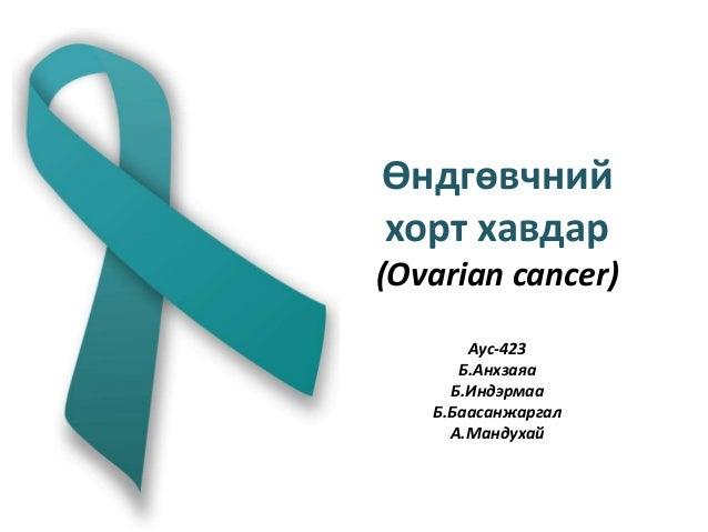 Өндгөвчний хорт хавдар (Ovarian cancer) Аус-423 Б.Анхзаяа Б.Индэрмаа Б.Баасанжаргал А.Мандухай