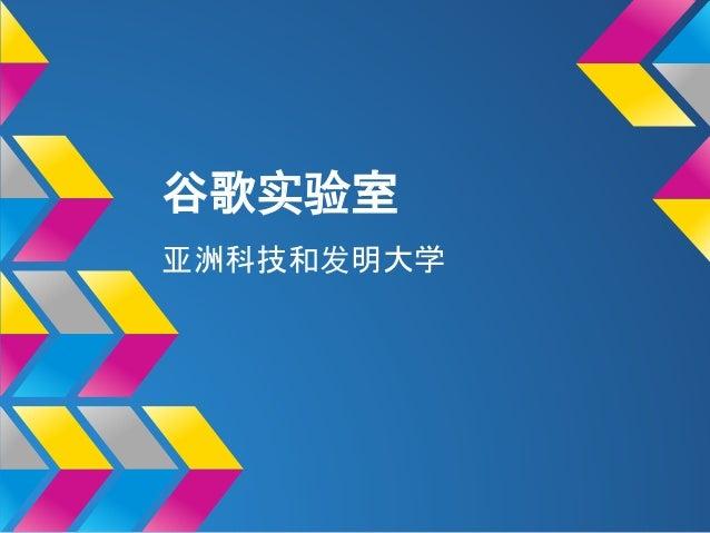 谷歌实验室 亚洲科技和发明大学