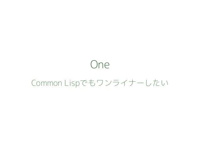 One Common Lispでもワンライナーしたい