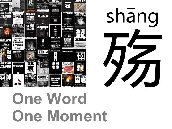 One Word  One Moment