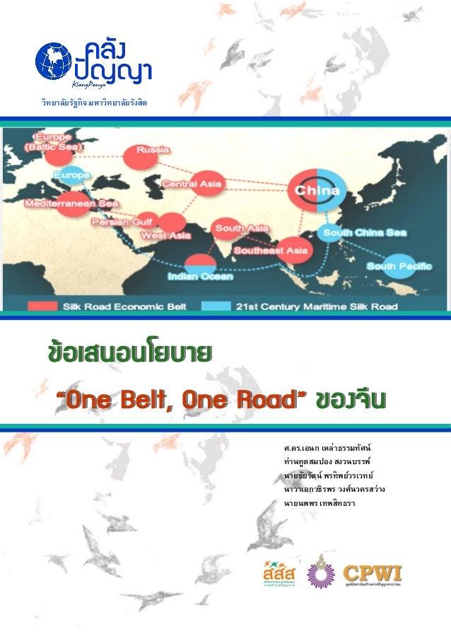 """ข้อเสนอนโยบาย """"One Belt, One Road"""" ของจีน ศ.ดร.เอนก เหล่าธรรมทัศน์ ท่านทูตสมปอง สงวนบรรพ์ นายชัยรัตน์ พรทิพย์วรเวทย์ นาวาเ..."""
