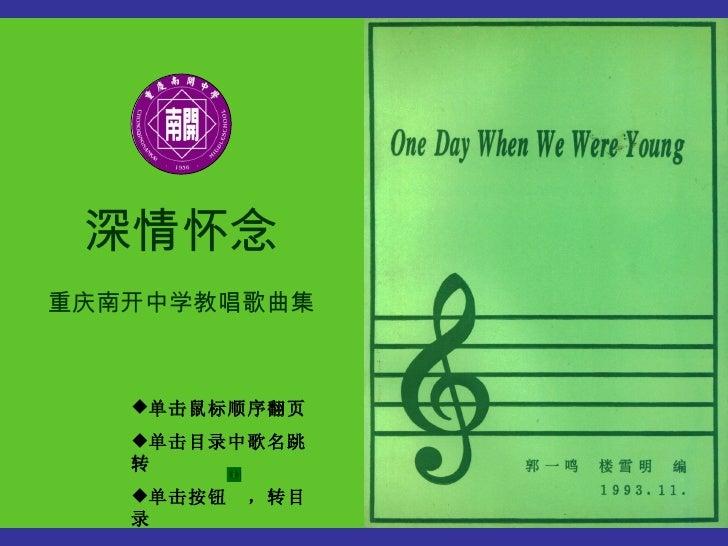 封面 <ul><li>深情怀念 </li></ul><ul><li>重庆南开中学教唱歌曲集 </li></ul><ul><li>单击鼠标顺序翻页 </li></ul><ul><li>单击目录中歌名跳转 </li></ul><ul><li>单击按...