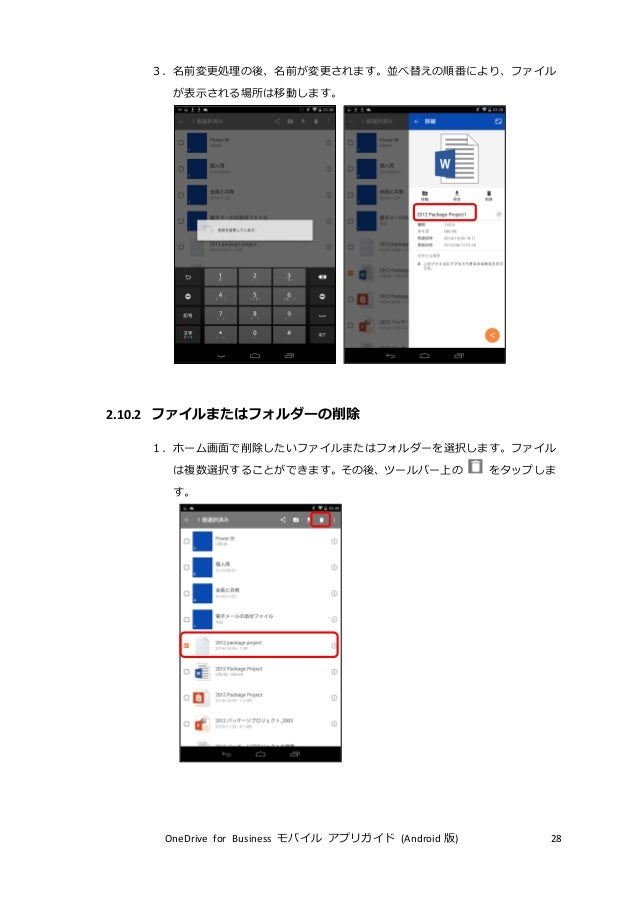 OneDrive for Business モバイル アプリ ガイド (Android)