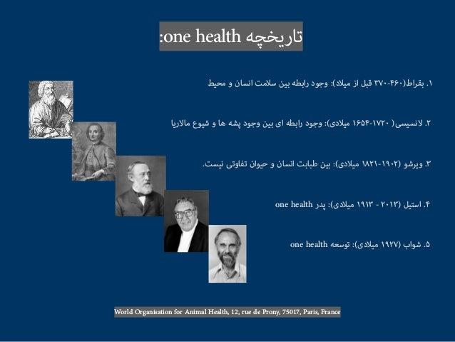 one health و ﻏﺬاﯾﯽ اﻣﻨﯿﺖ اﺳﺖ؟ ﻣﻬﻢ ﻏﺬاﯾﯽ اﻣﻨﯿﺖ اﺮﭼ دﻫﺪ ﻣﯽ ﺷﮑﻞ ار متﺪن اﺳﺎس و ﭘﺎﯾﻪ ﻏﺬ...