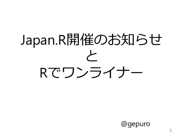 @gepuro Japan.R開催のお知らせ と Rでワンライナー 1
