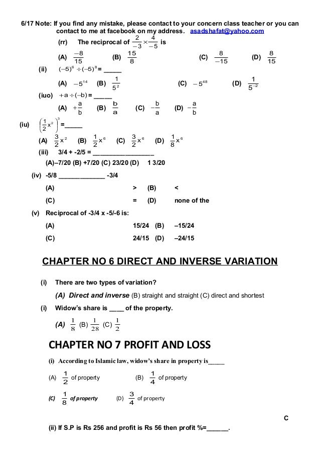 MCQ's for class 7th