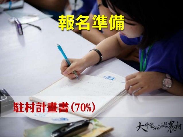 報名準備 駐村計畫書(70%)