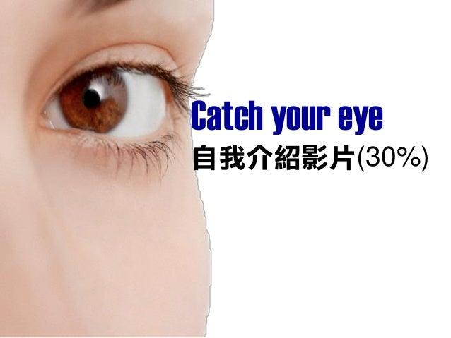Catch your eye 自我介紹影片(30%)