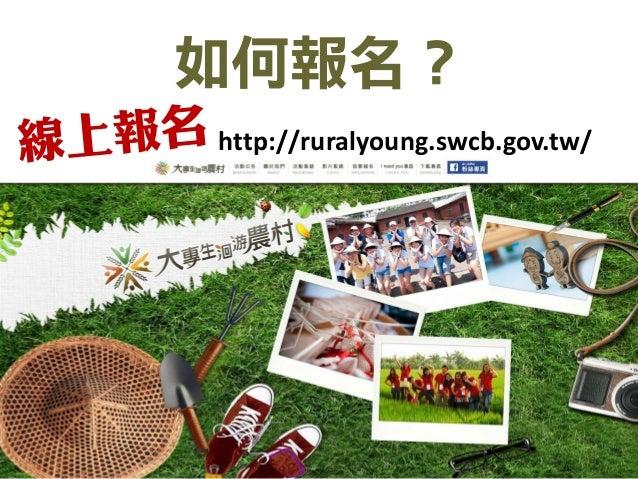如何報名? http://ruralyoung.swcb.gov.tw/