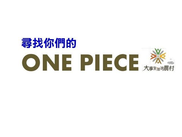 尋找你的ONEPIECE 大專生洄游農村競賽~ Slide 2
