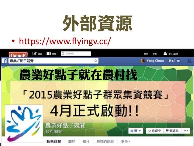 • https://www.flyingv.cc/ 外部資源 農業好點子就在農村找