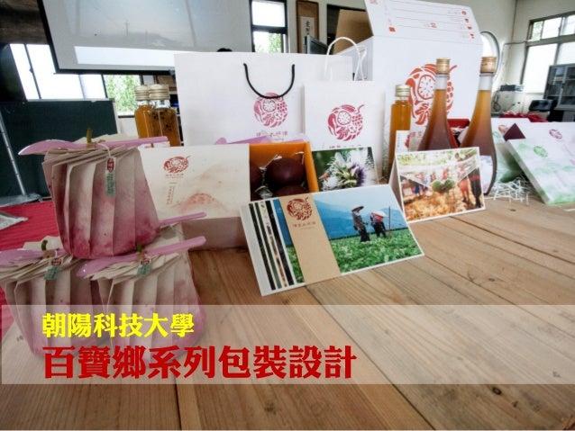 朝陽科技大學 百寶鄉系列包裝設計
