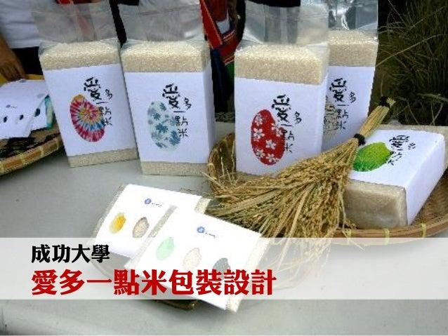 成功大學 愛多一點米包裝設計
