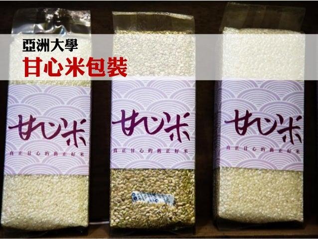 亞洲大學 甘心米包裝