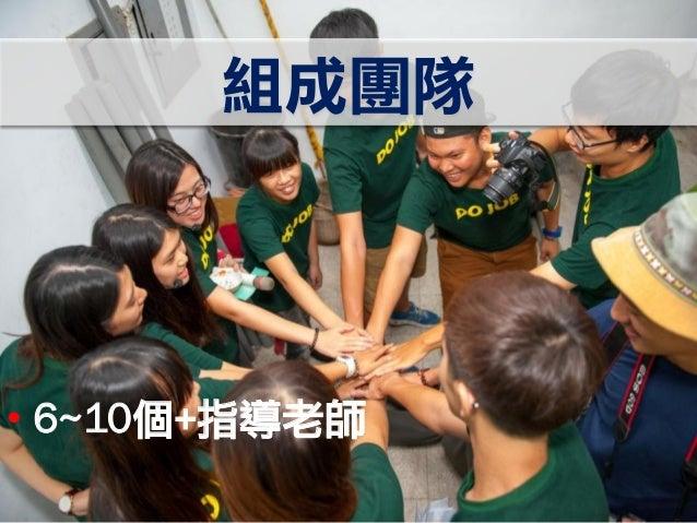 組成團隊 • 6~10個+指導老師