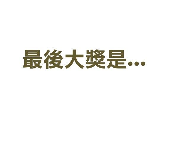 尋找你的ONEPIECE 大專生洄游農村競賽~