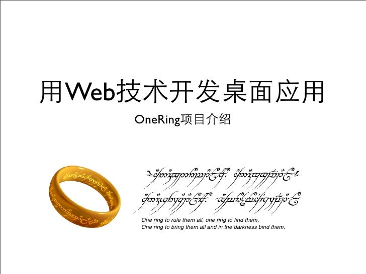 Web       OneRing            One ring to rule them all, one ring to find them,        One ring to bring them all and in the...
