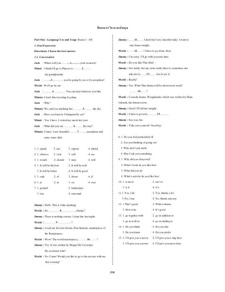 ข้ อสอบ 03 วิชาภาษาอังกฤษPart One : Language Use and Usage (Items 1 - 40)                            Jimmy : ……11……. I don...